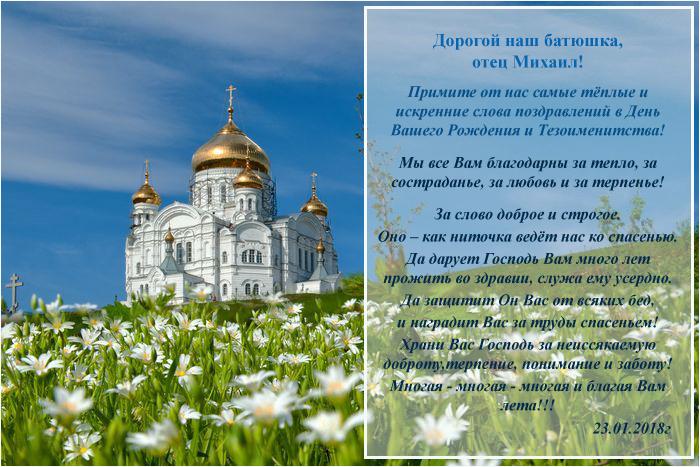 pravoslavnoe-pozdravleniya-s-dnem-rozhdeniya-kartinki foto 13