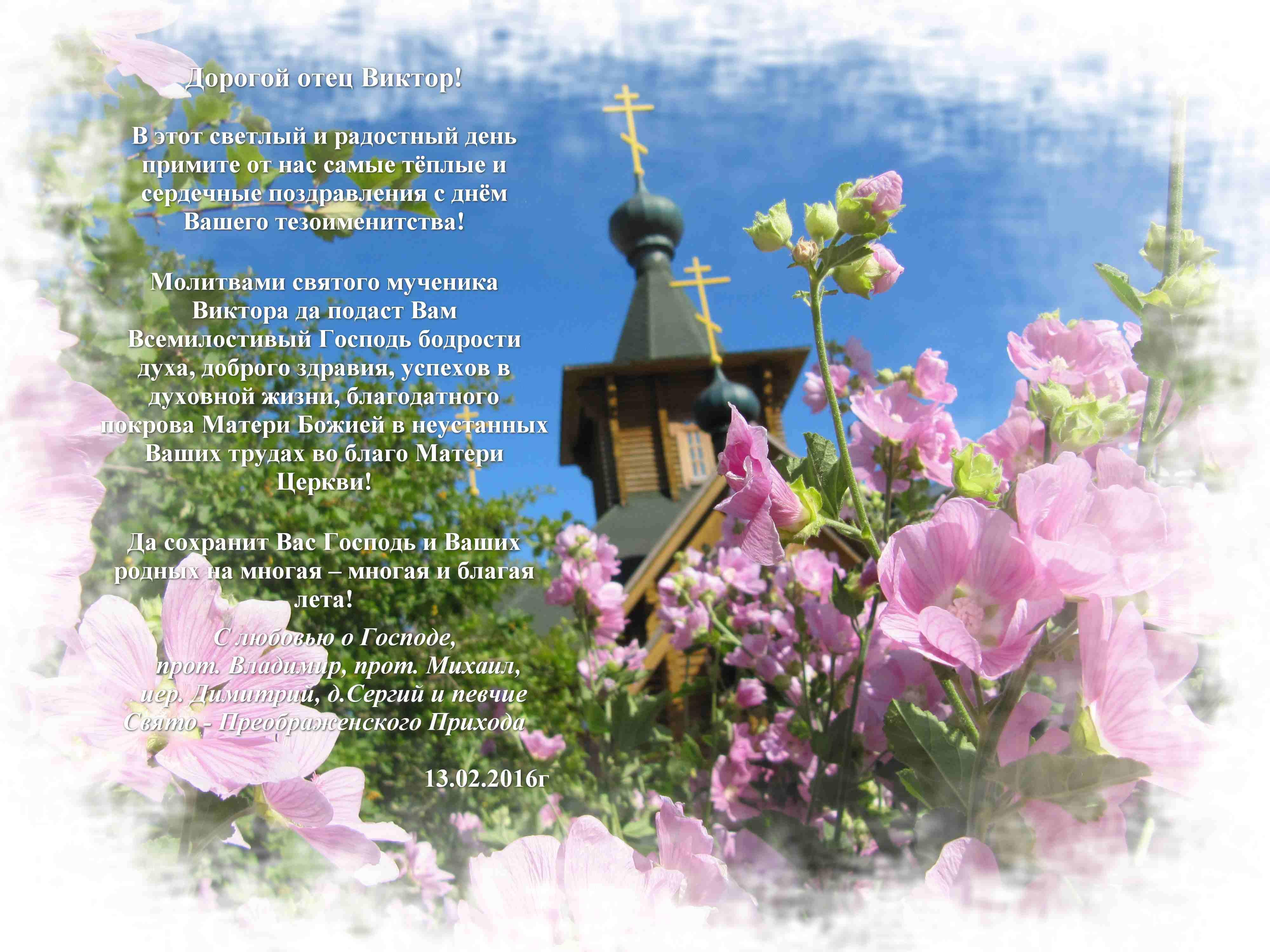 Православные поздравления батюшки с днем рождением 342